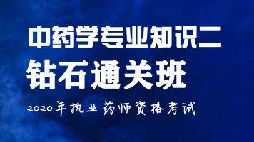 医学部【中药学专业知识二】2020年执业药师资格考试(赠送押题)