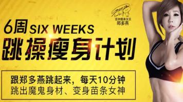 亚洲瘦身女王郑多燕,带你6周在家瘦身20公斤