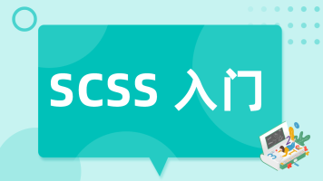 前端 SCSS 入门