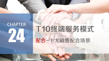 024-T10终端销售服务模式2.0-配合之十大销售配合场景