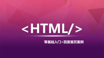 HTML零基础入门+案例