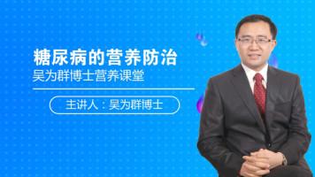 吴为群博士讲营养:糖尿病的营养防治