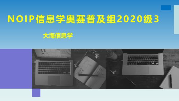 NOIP信息学奥赛普及组2020级3