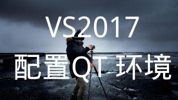 VS2017配置QT编程开发环境