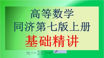 高等数学(同济大学第七版上册)基础精讲(第1-7章)