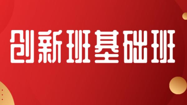 2020中科大创新班寒假基础班