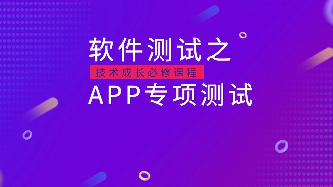 APP专项测试/软件测试
