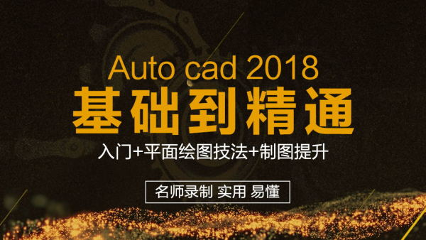 CAD2018入门到精通(入门+平面+进阶)