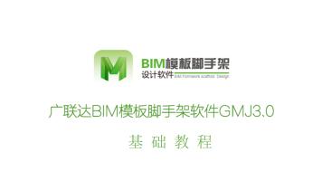 广联达BIM模板脚手架设计软件GMJ3.0基础教程