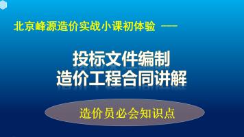 北京峰源造价-----投标文件编制及工程造价合同