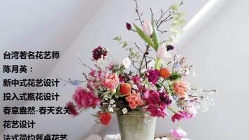 陈月英:风格和功用各异的中西方花艺设计