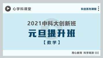 2021中科大创新班元旦提升班(数学)