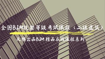 天帷网校·全国BIM技能等级考试Revit培训课程(二级建筑)