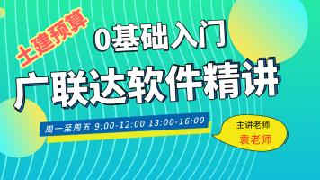 2020年土建预算0基础入门:广联达+福莱软件技能精讲