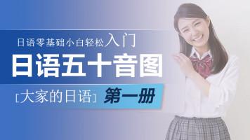 大家的日语1 从五十音图开始学日语+APP题库