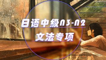 日语中级N3-N2文法专项