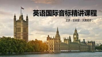 【直播】思源零基础英语口语国际音标精讲课程(免费公开课)
