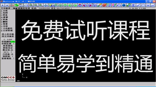MasterCAM数控CNC编程三四五轴数控精通课程