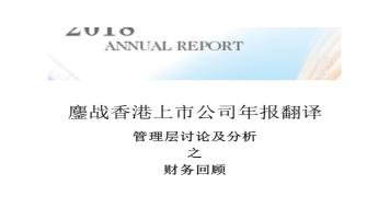 香港上市公司年报翻译之财务回顾英译汉