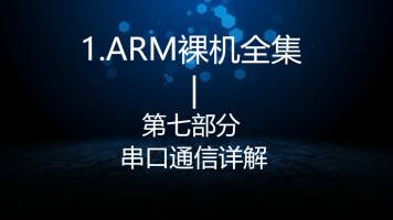 串口通信详解—1.ARM裸机全集第七部分