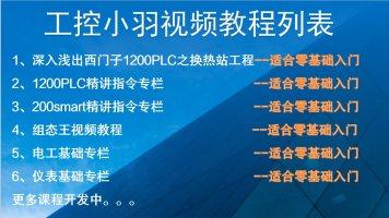 深入浅出西门子S7-1200 PLC之换热站工程 适合新手零基础入门