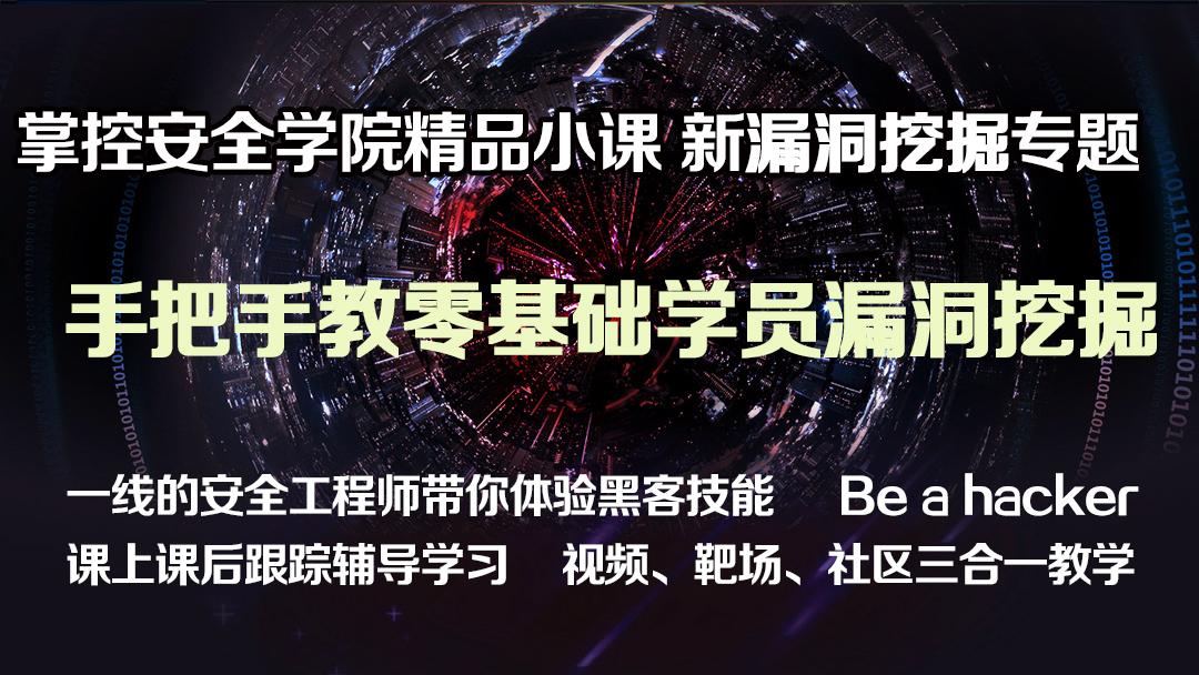 掌控安全/kali/黑客信息安全/网络安全/渗透/linux/编程语言/架构