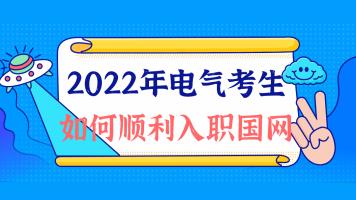 2022年电气考生如何顺利入职国家电网
