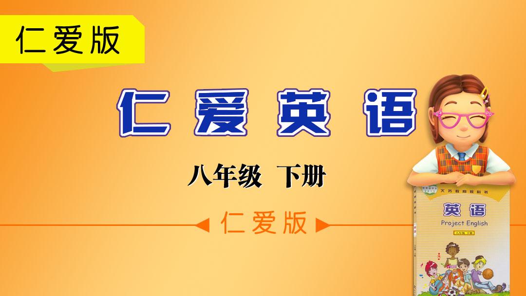【仁爱公开课】初中英语八年级(初二)下册教材知识点精讲