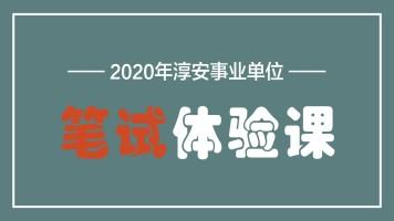 2020年淳安事业单位笔试体验课