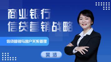 银行信贷-商业银行信贷营销战略