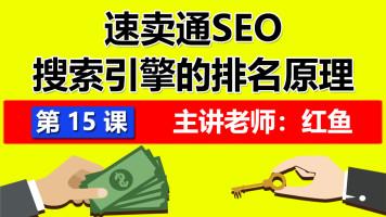 【红鱼】速卖通SEO搜索引擎的排名原理