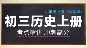 人教版九年级历史(上册)体验课