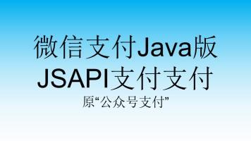 """微信支付Java版JSAPI支付支付_原""""公众号支付"""""""