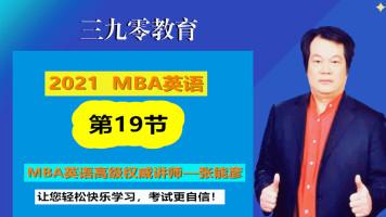 三九零MBA英语-名师张能彦-系列一-第19节