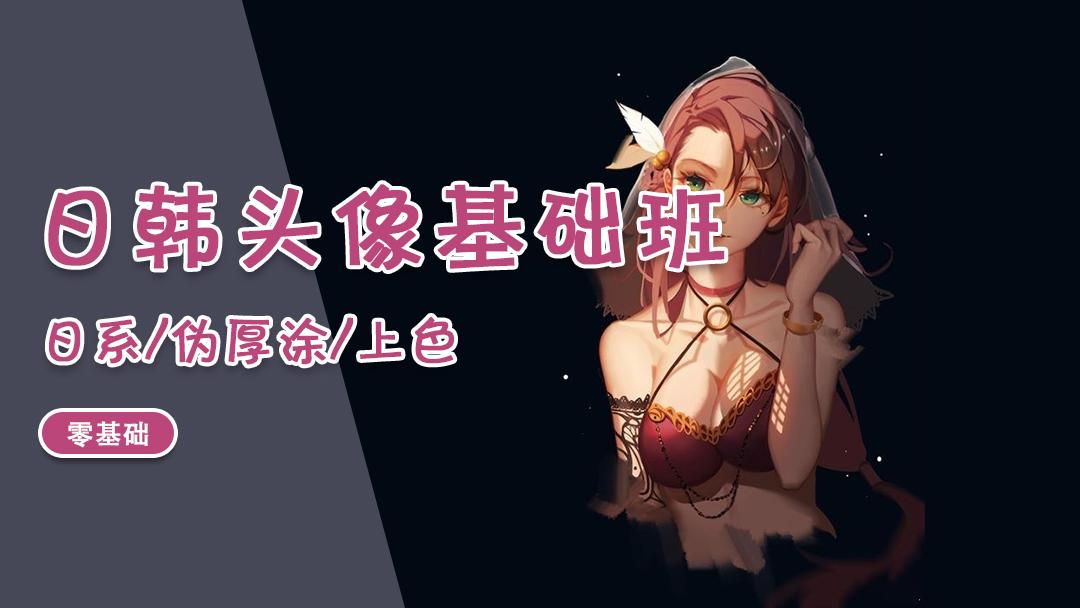 【学浩教育】日韩头像/伪厚涂/半厚涂/板绘基础