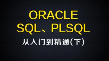 尚硅谷_ORACLE、SQL、PLSQL数据库视频(下)