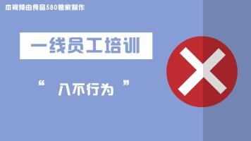 【食品580】食品行业员工培训——八不卫生行为规范