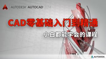 CAD零基础入门到精通课程室内设计教程第一二章