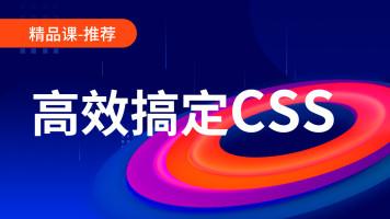 软件测试-css