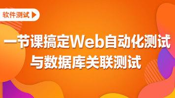 软件测试之一节课搞定Web自动化测试与数据库关联测试