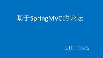 手把手教你写一个基于SpringMVC的论坛