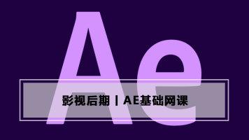 AE基础网课丨影视后期丨影视特效丨影视制作
