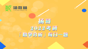 扬哥2022考研数学分析每日一题