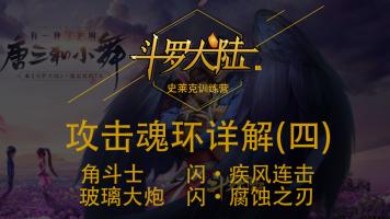 【斗罗大陆H5】攻击魂环详解(四)