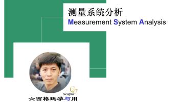 MSA 测量系统分析