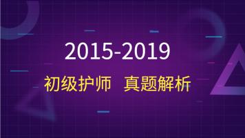 2015-2019初级护师真题解析