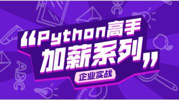 【誉天】Python全栈开发高手加薪系列-企业级实战高级应用
