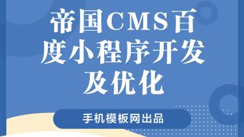 帝国CMS百度小程序开发及优化