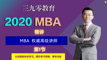 三九零MBA联考