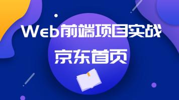 web前端项目实战-京东首页 | 全新上线